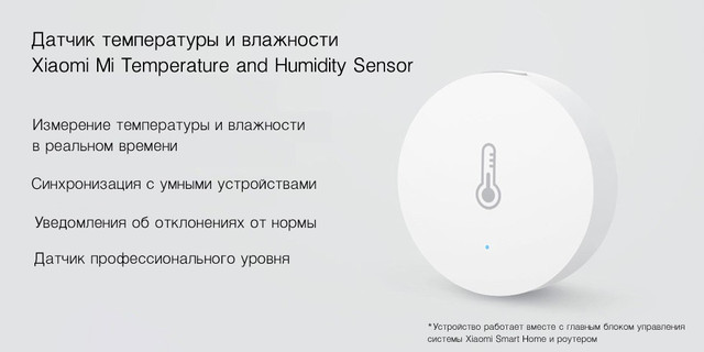 Датчик температуры и влажности Xiaomi Mijia Smart Home Temperature and Humidity Sensor WSDCGQ01LM / YTC4018CN