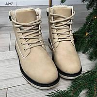 Женские зимние ботинки бежевого цвета, эко кожа нубук 36 ПОСЛЕДНИЙ РАЗМЕР