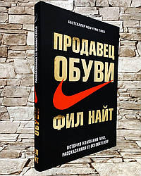 """Книга """"Продавец обуви"""" Фил Найт Твердый переплет"""