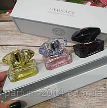 Женский подарочный набор парфюмерии Versace 3 в 1 (3*25ml) (реплика)
