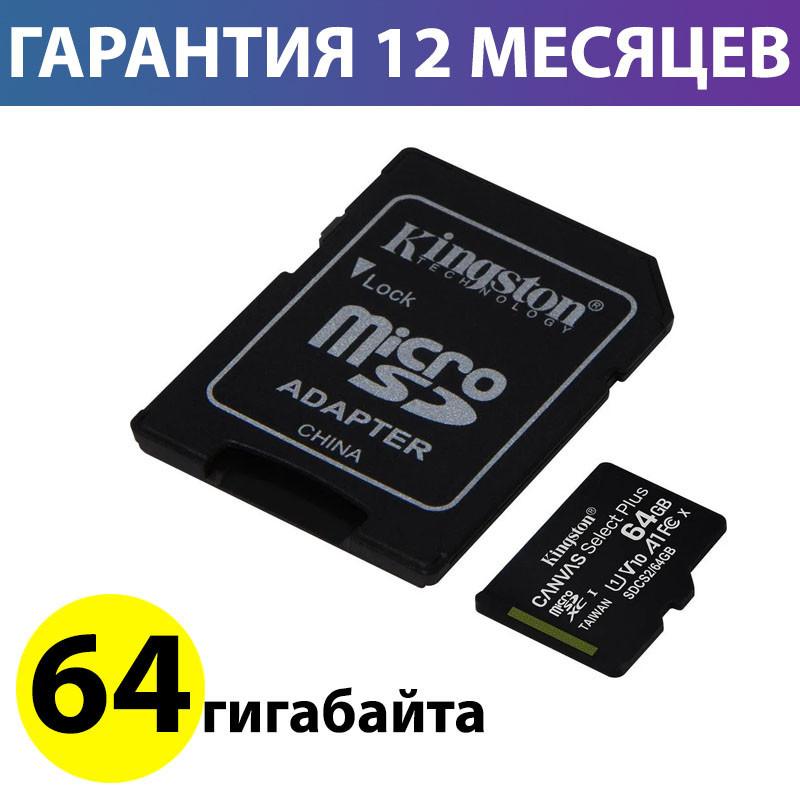 Карта памяти micro SD 64 Гб класс 10 UHS-1 А1, Kingston Canvas Select Plus R-100MB/s, SD адаптер (SDCS2/64GB)