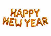 Фольговані кульки напис Happy New Year