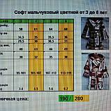 Халат с капюшоном на запах для мальчика на 3, 4, 5, и 6 лет VITALL® production 77vtl, фото 2