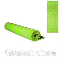 Йогамат MS1845 ПВХ (Зеленый)