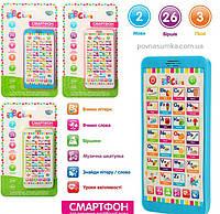 Вчимо Англійську легко та просто! Інтерактивний сенсорний телефон,англ. мова, букви,слова, гри,віршики