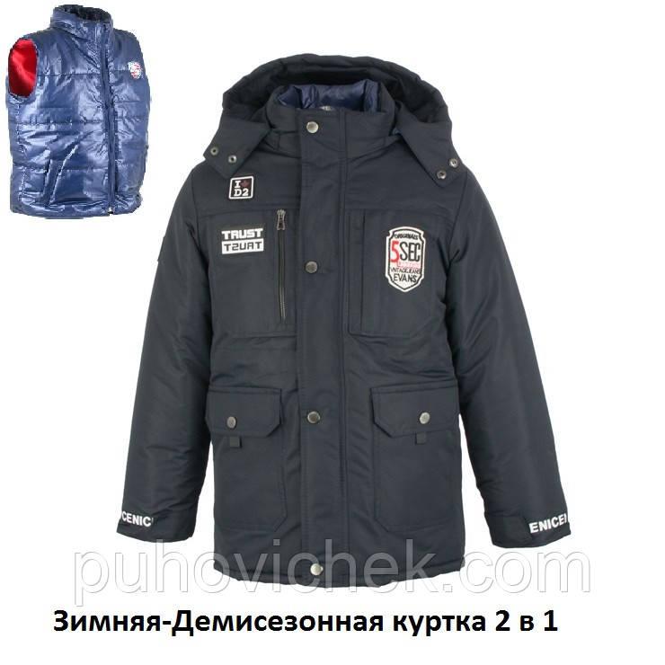 Зимняя куртка для мальчика подростка размеры 146-164