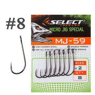 Крючок Select MJ-59 Micro Jig Special #8 (10 шт/уп)