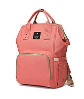 Сумка органайзер для мам,  Розовый рюкзак для мамы