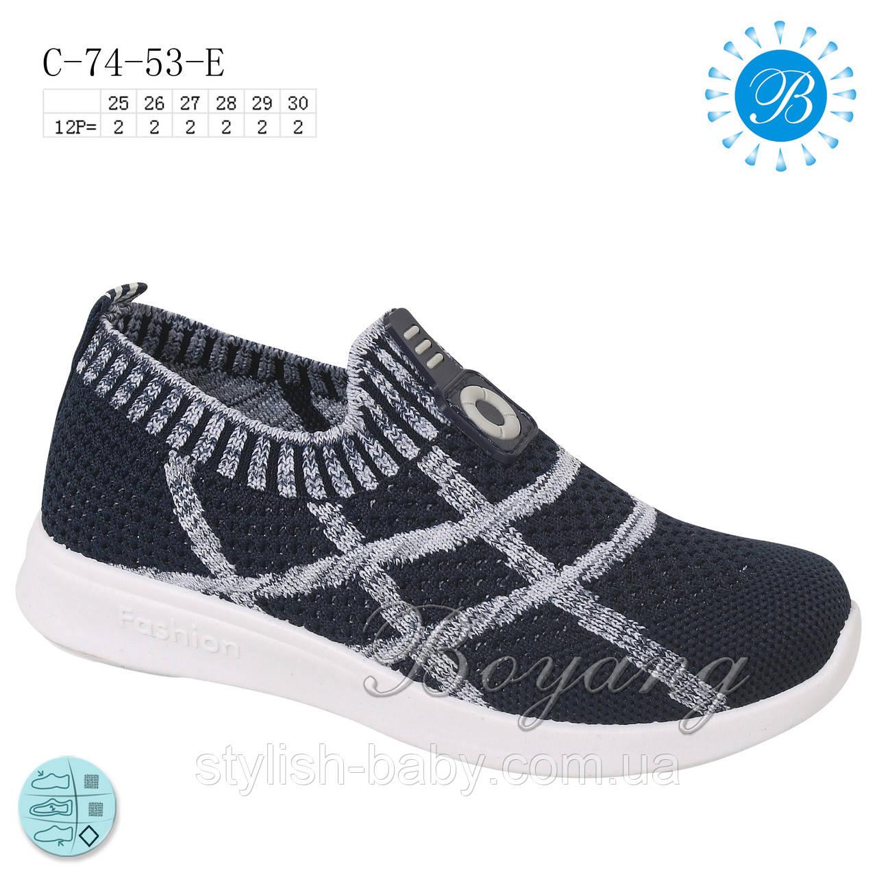 Детская обувь 2020 оптом. Детские кеды бренда Tom.m - Boyang для мальчиков (рр. с 25 по 30)
