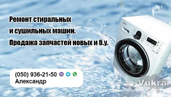 Ремонт стиральных и сушильных машин Miele, Bosch, Siemens (запчасти) Харьков