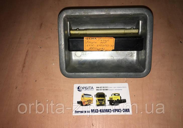 6510-6105153-30 Ручка двери левая КРАЗ 6510 6505 (пр-во АвтоКрАЗ)