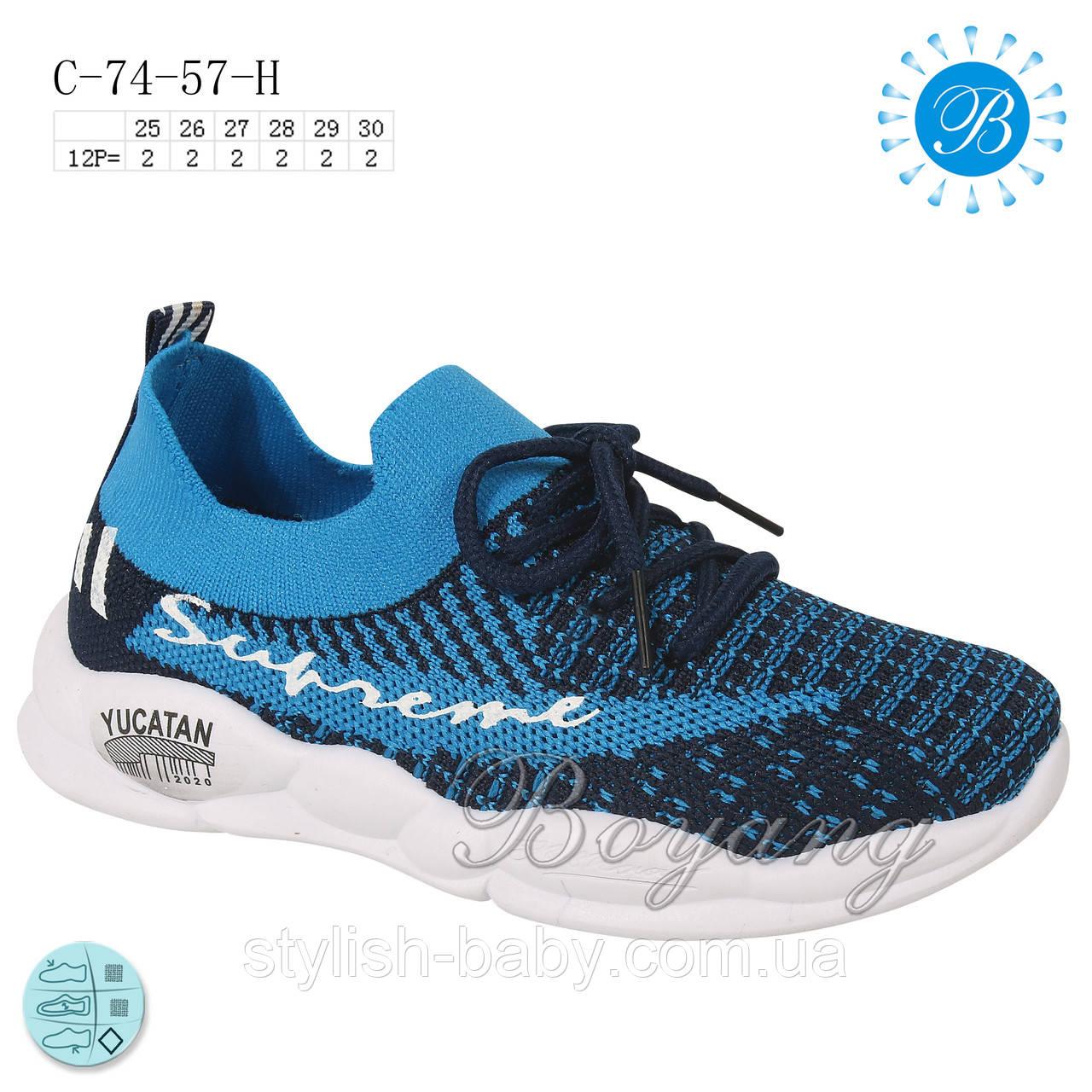 Детская обувь 2020 оптом. Детская спортивная обувь бренда Tom.m - Boyang для мальчиков (рр. с 25 по 30)