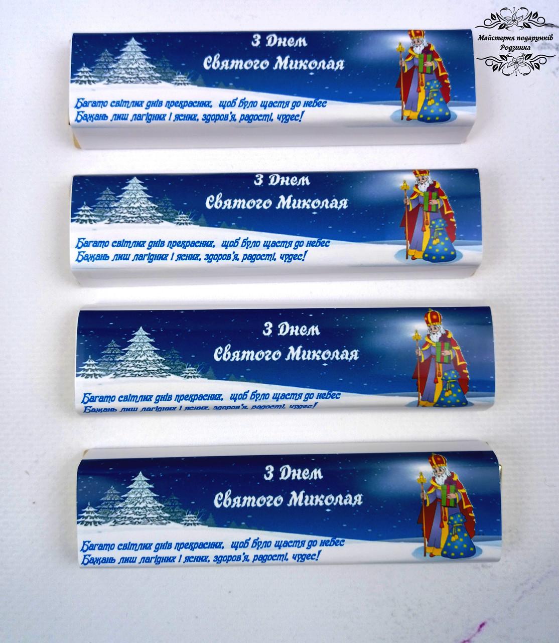 "Шоколадний батончик "" З Днем Святого Миколая"" 40грам. Подарунок на Миколая."