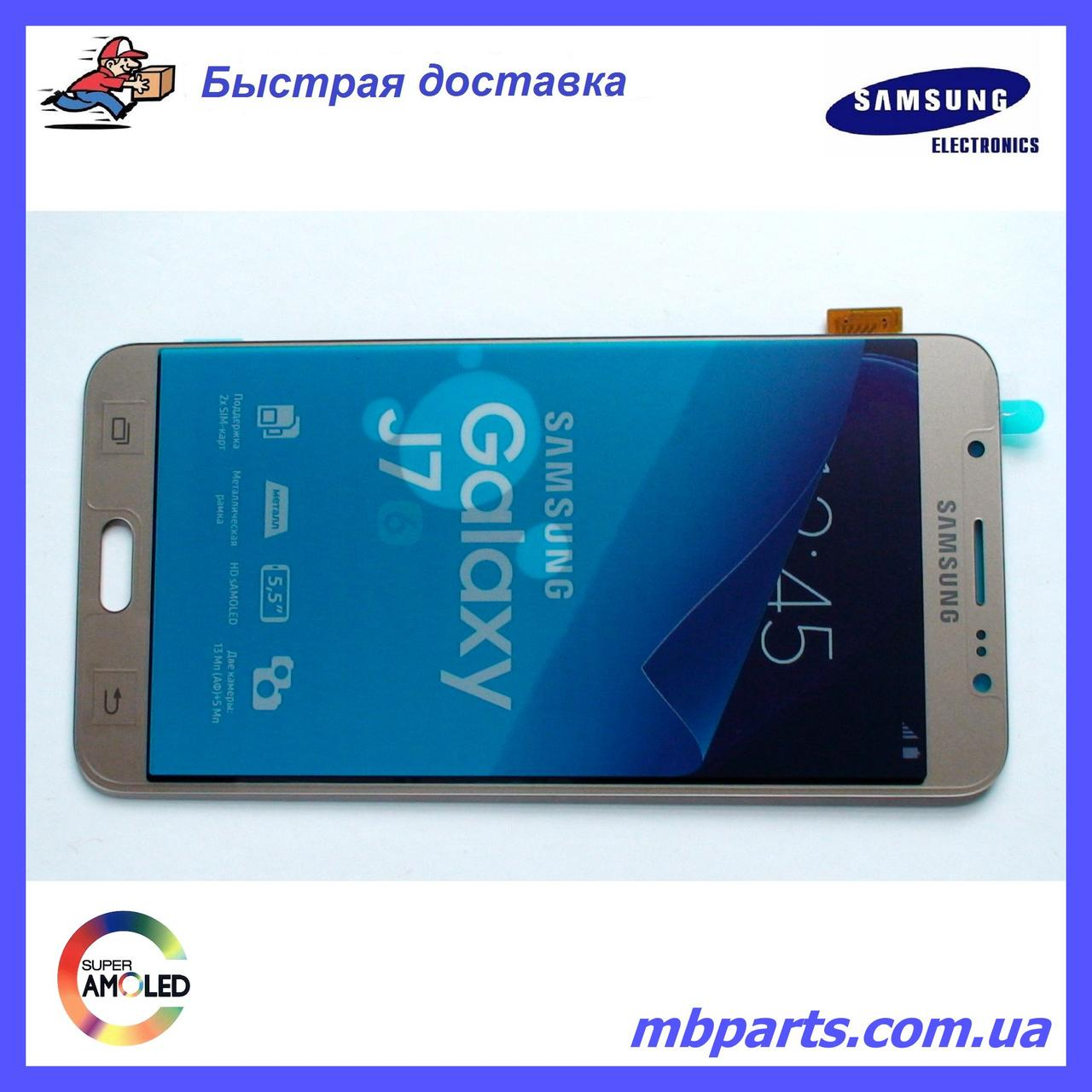 Дисплей с сенсором Samsung J710 Galaxy J7 Gold оригинал, GH97-18855A