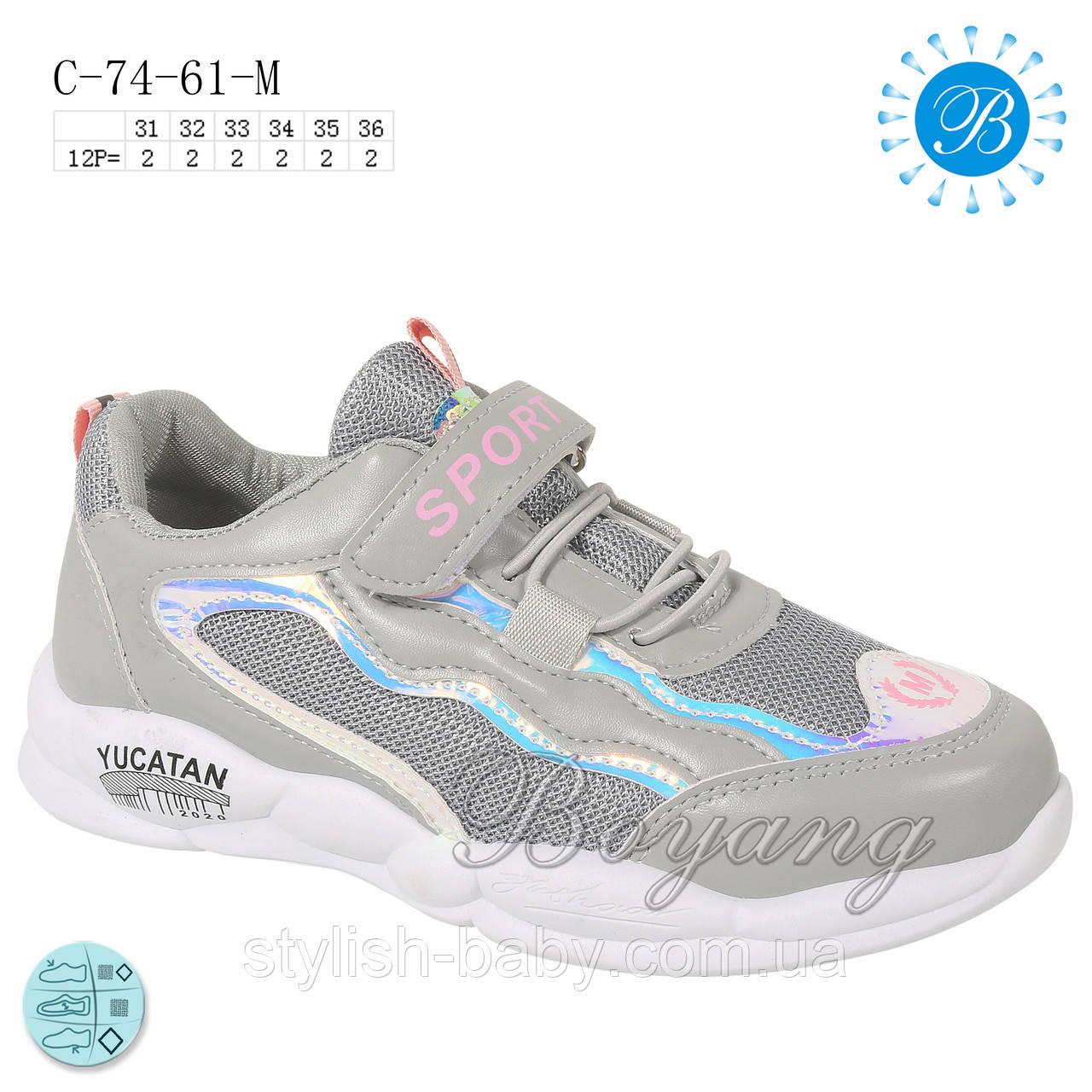Детская обувь 2020 оптом. Детская спортивная обувь бренда Tom.m - Boyang для девочек (рр. с 31 по 36)
