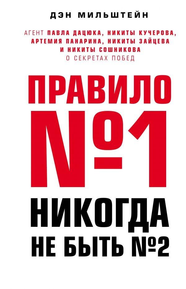 Правило №1 - никогда не быть №2: агент Павла Дацюка, Никиты Кучерова, Артемия Панарина, Никиты Зайцева и Никиты Сошникова о секретах побед