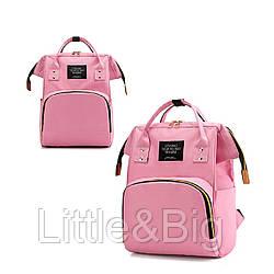 Сумка-рюкзак, мама-сумка. Розовый.