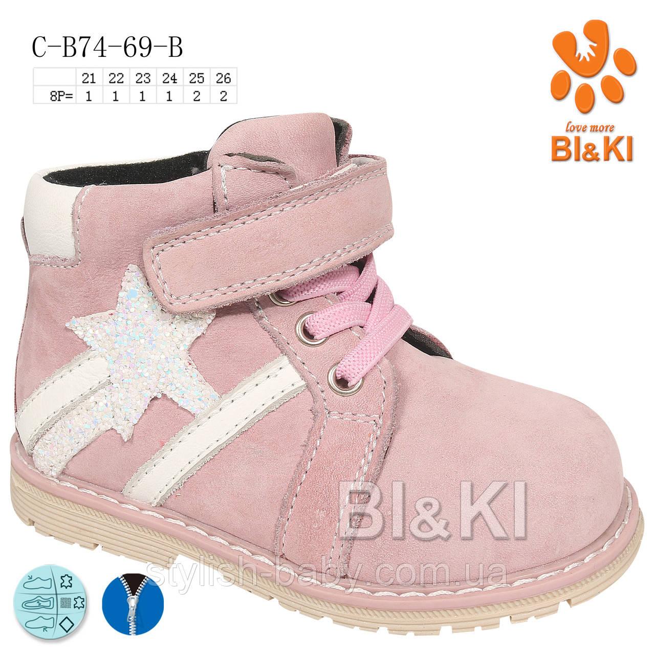 Детская обувь 2020 оптом. Детская демисезонная обувь бренда Tom.m - Bi&Ki для девочек (рр. с 21 по 26)