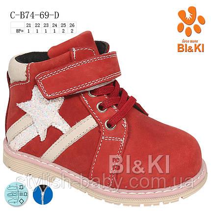 Детская обувь 2020 оптом. Детская демисезонная обувь бренда Tom.m - Bi&Ki для девочек (рр. с 21 по 26), фото 2