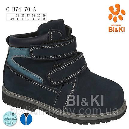 Детская обувь 2020 оптом. Детская демисезонная обувь бренда Tom.m - Bi&Ki для мальчиков (рр. с 21 по 26), фото 2