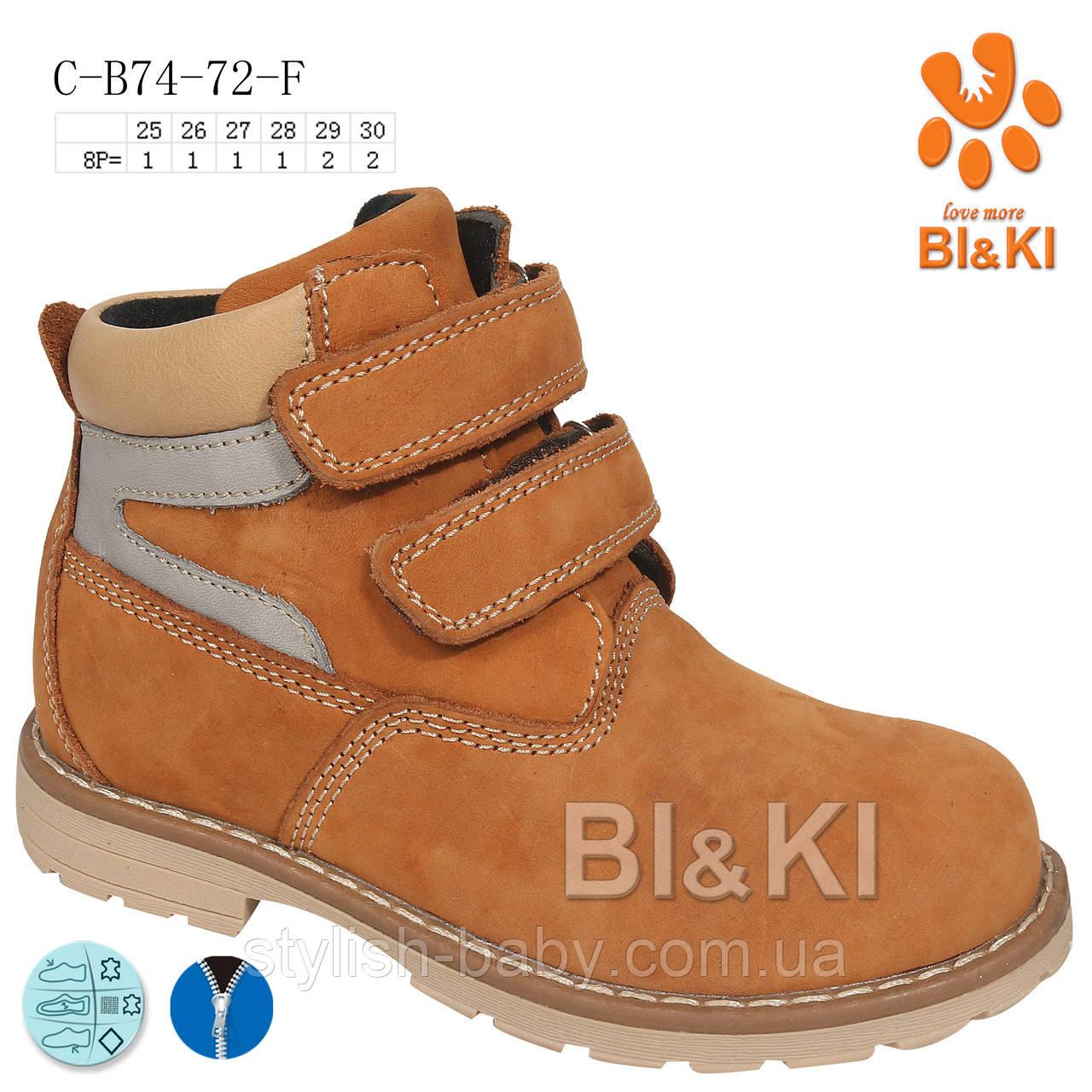 Детская обувь 2020 оптом. Детская демисезонная обувь бренда Tom.m - Bi&Ki для мальчиков (рр. с 25 по 30)