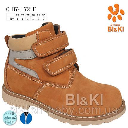 Детская обувь 2020 оптом. Детская демисезонная обувь бренда Tom.m - Bi&Ki для мальчиков (рр. с 25 по 30), фото 2