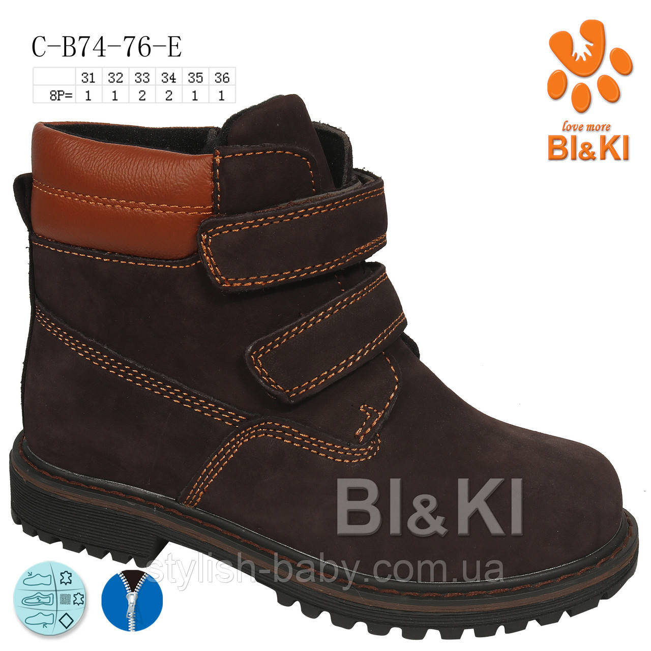 Детская обувь 2020 оптом. Детская демисезонная обувь бренда Tom.m - Bi&Ki для мальчиков (рр. с 31 по 36)