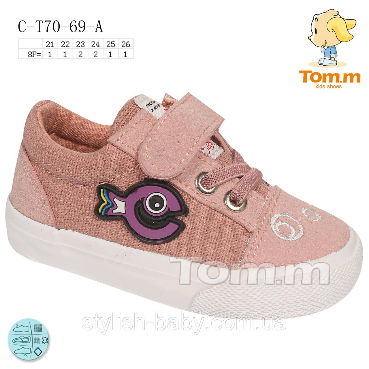 Детская обувь 2020 оптом. Детские кеды бренда Tom.m для девочек (рр. с 21 по 26)