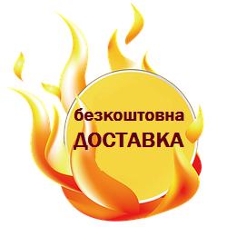 Акційні товари БЕЗПЛАТНА ДОСТАВКА
