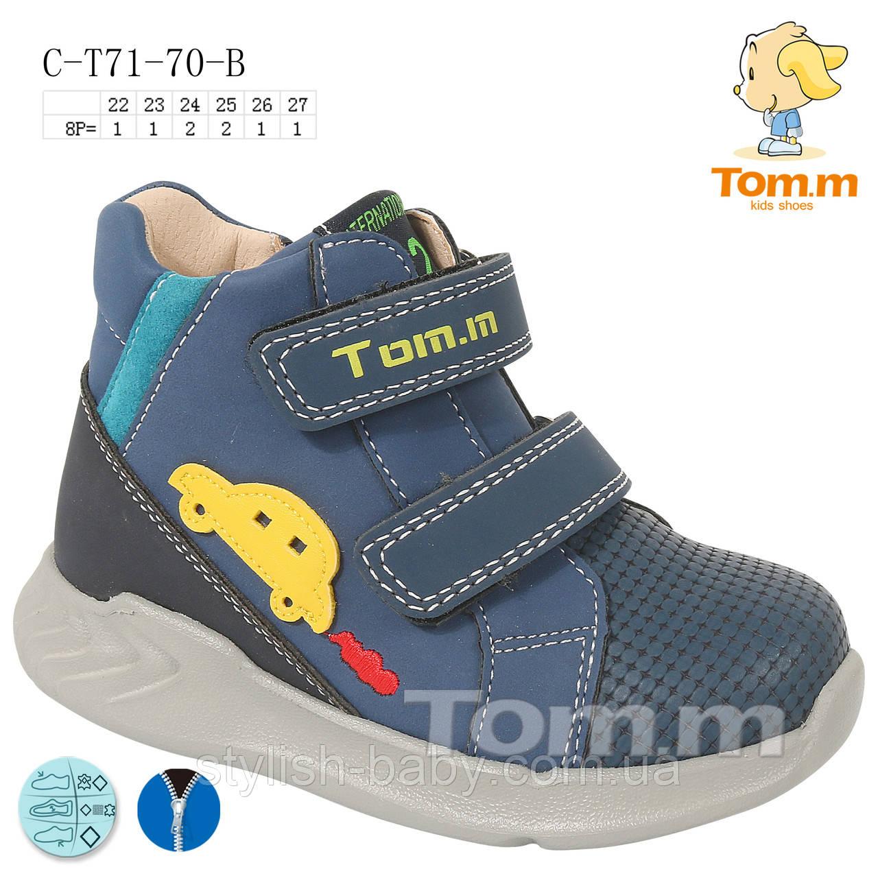 Детская обувь 2020 оптом. Детская демисезонная обувь бренда Tom.m для мальчиков (рр. с 22 по 27)