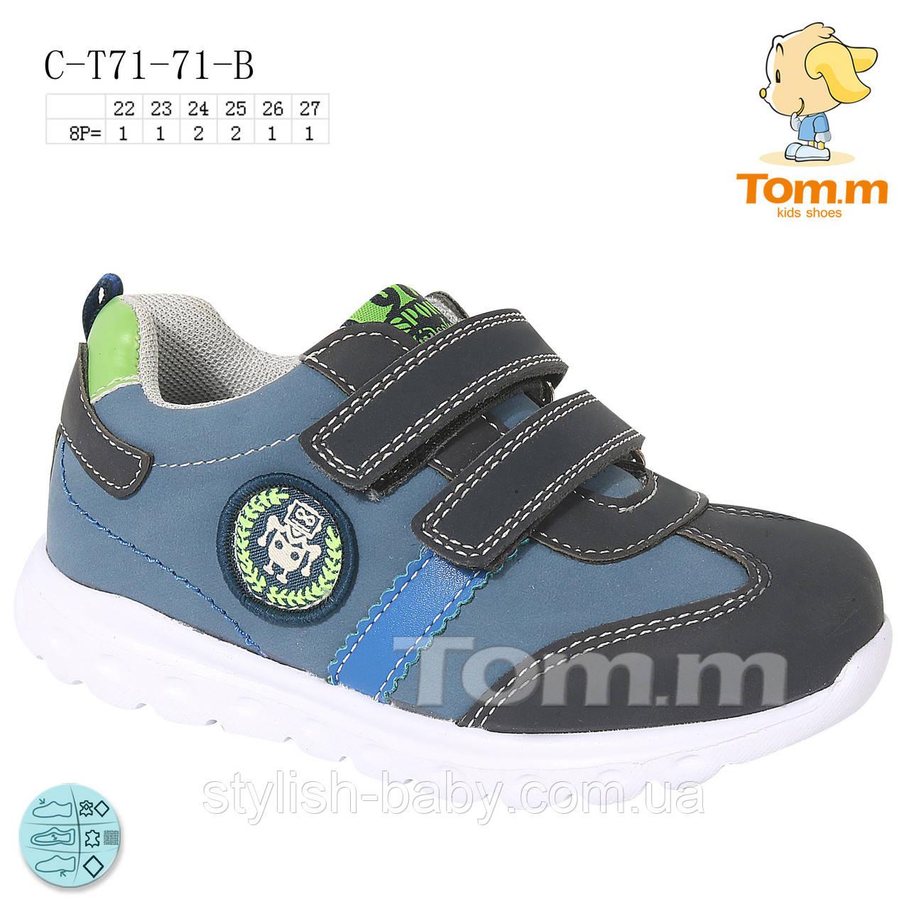 Детские кроссовки оптом в Одессе. Детская спортивная обувь 2020 бренда Tom.m для мальчиков (рр. с 22 по 27)