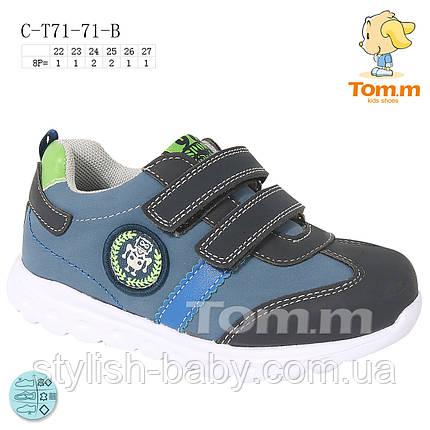 Детские кроссовки оптом в Одессе. Детская спортивная обувь 2020 бренда Tom.m для мальчиков (рр. с 22 по 27), фото 2