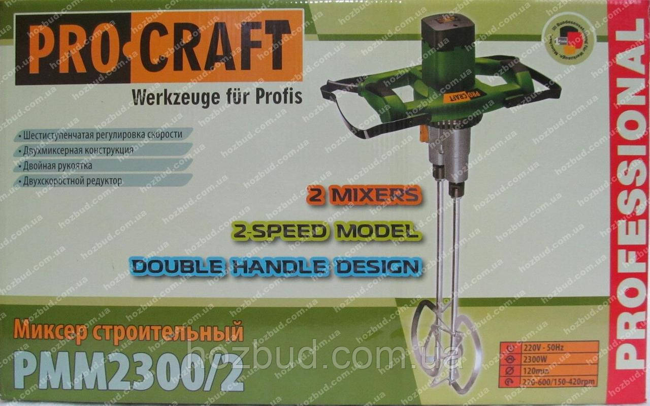 Міксер будівельний Procraft РММ2300/2 (двухмиксерный)