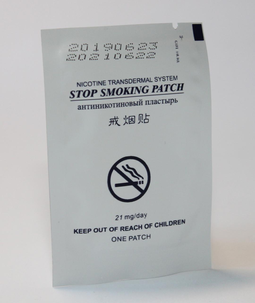 Пластир від куріння Stop Smoking Patch. Нікотиновий пластир від куріння - легко кинути курити