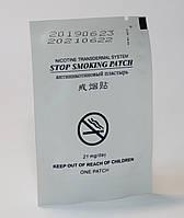 Пластир від куріння Stop Smoking Patch. Нікотиновий пластир від куріння - легко кинути курити, фото 1