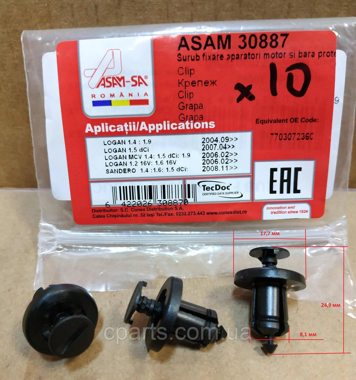 Клипса крепления защиты бампера Dacia Sandero (Asam 30887)(среднее качество)