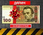 Дарим 100 грн на мобильный за отзыв!