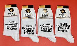 Носки с приколами демисезонные Rock'n'socks 444-48 Украина one size  (37-44р) НМД-0510438