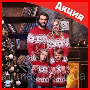 Новогодние и Рождественские толстовки Family Look