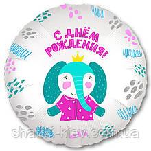 Фольгированный шарик С Днем рождения Слоник