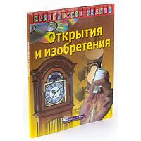 Калейдоскоп знаний. Открытия и изобретения | Лабиринт Пресс