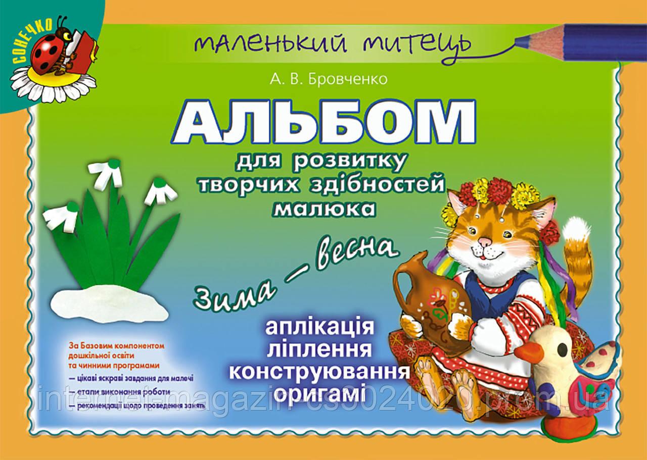 Альбом для розвитку творчих здібностей малюка Зима-весна (старший вік). Бровченко А. В.
