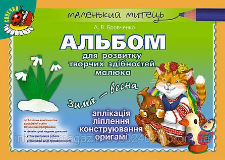 Альбом для розвитку творчих здібностей малюка Зима-весна (старший вік). Бровченко А. В., фото 2