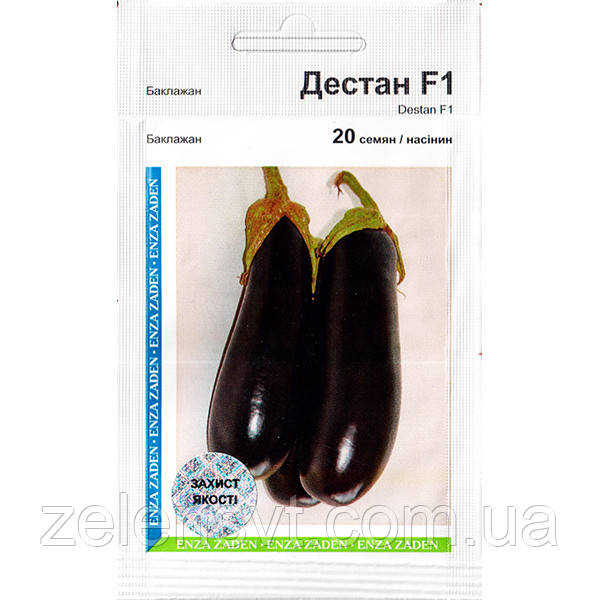 """Насіння баклажана раннього """"Дестан"""" F1 (20 насіння) від Enza Zaden"""