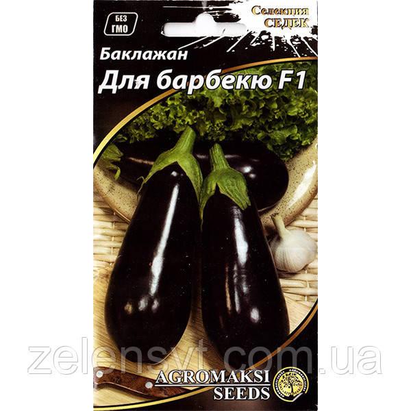 """Насіння баклажана середньостиглої """"Для барбекю"""" F1 (0,3 г) від Agromaksi seeds"""