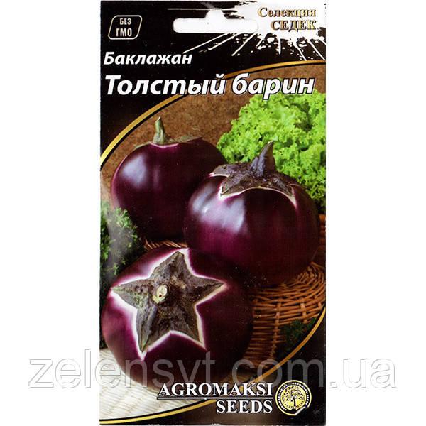 """Насіння баклажана раннього """"Товстий пан"""" (0,3 г) від Agromaksi seeds"""