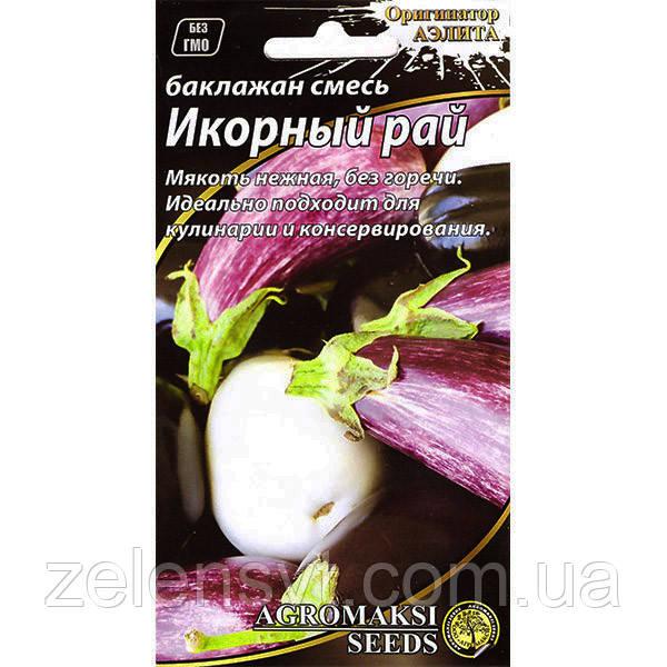 Суміш ранніх сортів баклажана «Ікорний рай» (0,3 г) від Agromaksi seeds