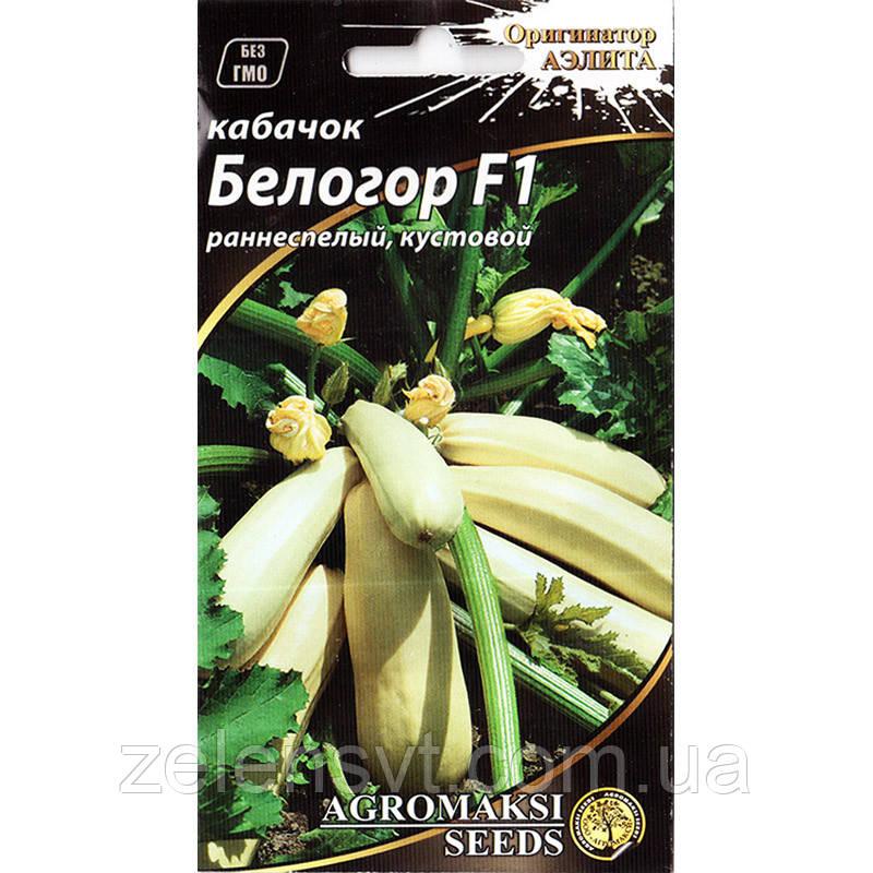 """Насіння кабачка раннього, врожайного """"Білогір'я"""" F1 (1 г) від Agromaksi seeds"""