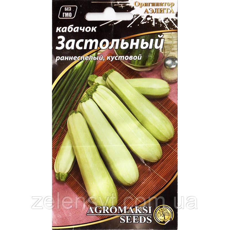 """Насіння кабачка раннього, кущового """"Застільний"""" (2 г) від Agromaksi seeds"""