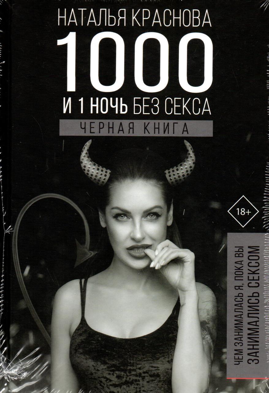 1000 и 1 ночь без секса. Черная книга. Наталья Краснова